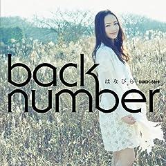 back number「はなびら」の歌詞を収録したCDジャケット画像