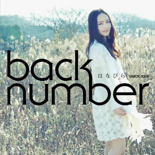 【back number】切ない曲も外せない!おすすめの人気ランキングベスト10♪感涙の必聴ソング!の画像
