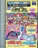 e-karaシリーズ・ポピラシリーズ共用ゴールドカートリッジ  ミニモニ。 vol.2