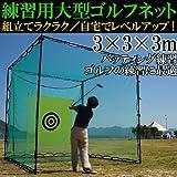 大型 練習用ゴルフネット 300cm×300cm×300cm