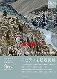 ラダック ザンスカール スピティ 北インドのリトル・チベット[増補改訂版] 【見本】 (地球の歩き方GEM STONE)