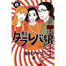 東京タラレバ娘(8) (Kissコミックス)