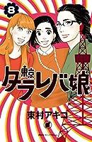 アニメ オタク 今期 にわか ファッションオタクに関連した画像-05
