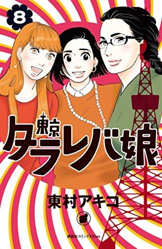 東京タラレバ娘(8) (Kissコミックス)の詳細を見る