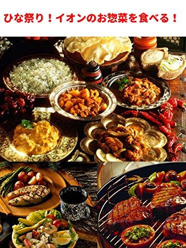 ひな祭り!イオンのお惣菜を食べる!