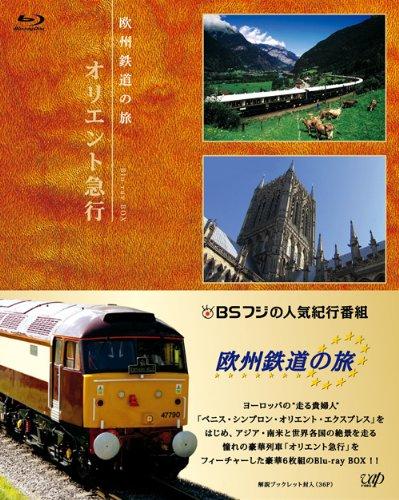 欧州鉄道の旅 オリエント急行 Blu-ray BOX