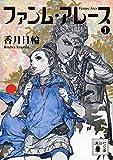 ファンム・アレース 1 (講談社文庫)