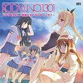 ROOM NO.1301 ドラマCD#2~同居人もドラマティック?~
