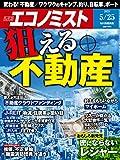 週刊エコノミスト 2021年 5/25号