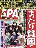 SPA!(スパ!) 2020年 4/14 号 [雑誌]