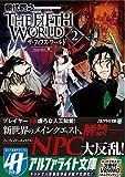 THE FIFTH WORLD〈2〉 (アルファライト文庫)