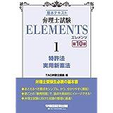 弁理士試験 エレメンツ (1) 特許法/実用新案法 第10版