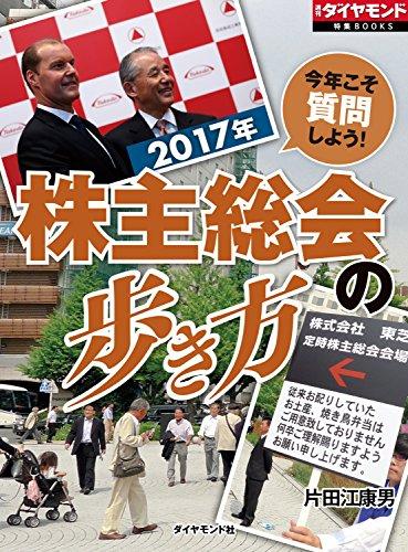 2017年 株主総会の歩き方 週刊ダイヤモンド 特集BOOKS