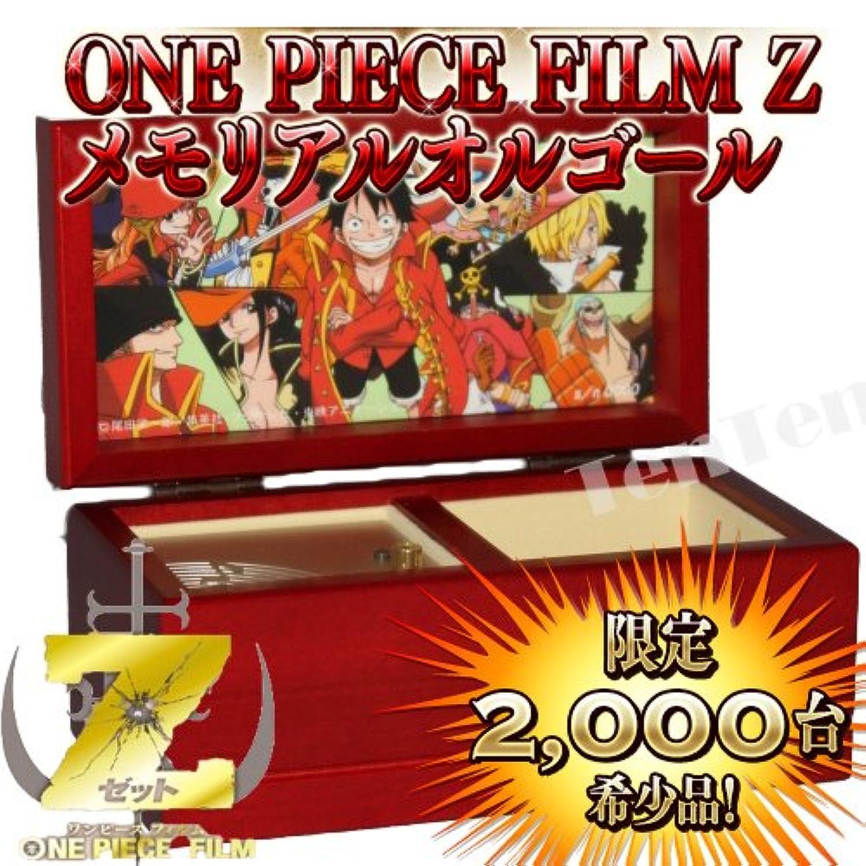 ワンピース ONE PIECE FILM Z メモリアルオルゴール 劇場公開記念グッズ