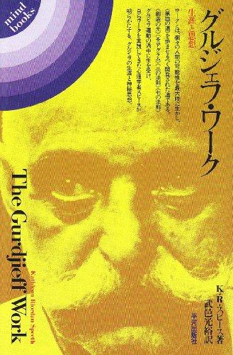 グルジェフ・ワーク―生涯と思想 (mind books)の詳細を見る
