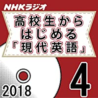 NHK「高校生からはじめる『現代英語』」2018.04月号