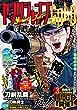 週刊ヤングジャンプ増刊 ヤングジャンプGOLD vol.3 (シュウカンヤングジャンプゾウカンヤングジャンプゴールド)