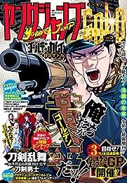 週刊ヤングジャンプ増刊 ヤングジャンプGOLD vol.3 (未分類)