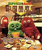 ガチャピン&ムックの中国語教室 (外国語辞典シリーズ)