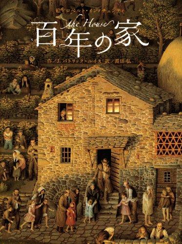 百年の家 (講談社の翻訳絵本)の詳細を見る