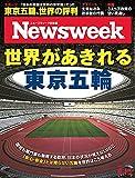 ニューズウィーク日本版 6/15号 特集:世界があきれる東京五輪[雑誌]