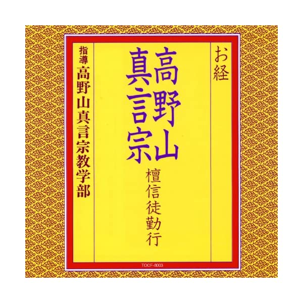 お経/高野山真言宗 壇信徒勤行の商品画像