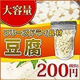 アミュード 豆腐 フリーズドライ (16g) インスタント 即席 スープ みそ汁 具材