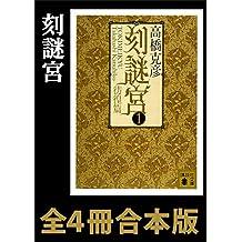 刻謎宮 全4冊合本版 (講談社文庫)