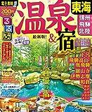 るるぶ温泉&宿 東海 信州 飛騨 北陸 (るるぶ情報版)