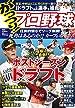 がっつり!プロ野球 2017年 11/5 号 : 週刊漫画ゴラク 増刊