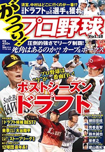 がっつり!プロ野球(18) 2017年 11/5 号 [雑誌...