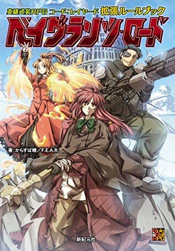 英雄武装RPG コード:レイヤード 拡張ルールブック ベイグランツ・ロード (Role&Roll RPG)