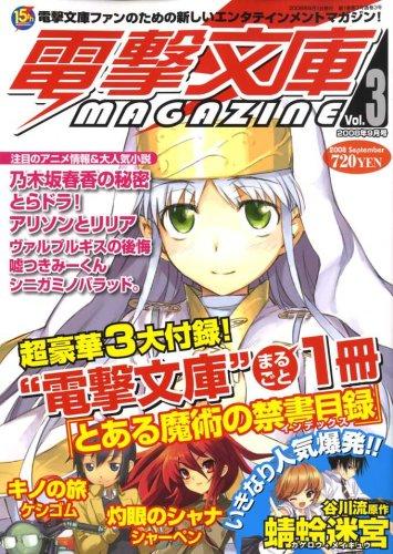 電撃文庫MAGAZINE (マガジン) 2008年 09月号 [雑誌]の詳細を見る