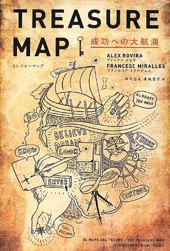 TREASURE MAP—成功への大航海