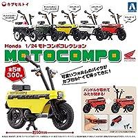 Honda 1/24 モトコンポコレクション [全5種セット(フルコンプ)]