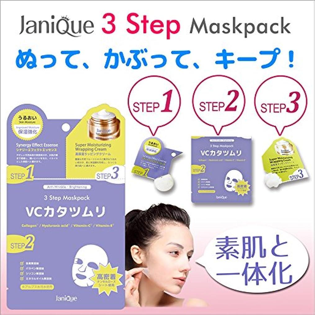ピッチャー独立した衣服Janique(ジャニーク)3ステップマスクパック?VCカタツムリ(全3種)