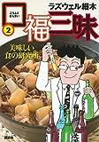 口福三昧(2)美味しい食の研究所 (KCデラックス おとなの週末)