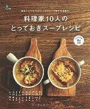 料理家10人のとっておきスープレシピ (ei cooking)