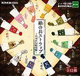 絵の具ストラップ 日本の伝統色編 カプセルコレクション 全12種セット ガチャガチャ