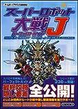 スーパーロボット大戦J パーフェクトガイド (ゲームボーイアドバンスBOOKS)