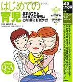 最新決定版 はじめての育児: 生まれてから3才までの育児はこの1冊におまかせ! (暮らしの実用シリーズ)