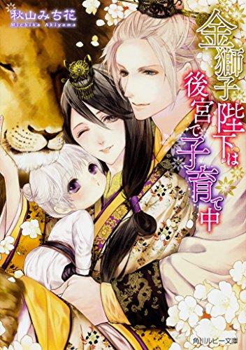 金獅子陛下は後宮で子育て中 (角川ルビー文庫)の詳細を見る
