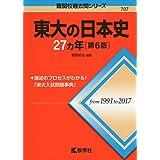 東大の日本史27カ年[第6版] (難関校過去問シリーズ)