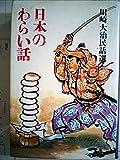 日本のわらい話―川崎大治民話選