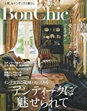 BonChic VOL.14 アンティークに魅せられて (別冊PLUS1 LIVING) 画像