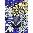 ドラゴンクエスト列伝 ロトの紋章~紋章を継ぐ者達へ~(28) (ヤングガンガンコミックス)
