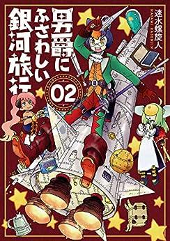 [速水螺旋人]の男爵にふさわしい銀河旅行 2巻: バンチコミックス