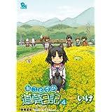 ねこむすめ道草日記 4 (リュウコミックス)