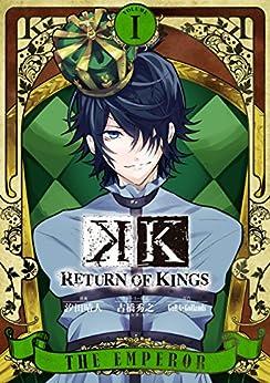 [汐田晴人, 古橋秀之(GoRA), GoRA・GoHands]のK RETURN OF KINGS 1巻 (デジタル版Gファンタジーコミックス)