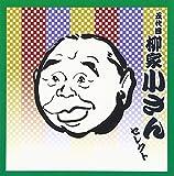 <COLEZO!TWIN>落語 五代目 柳家小さん セレクト